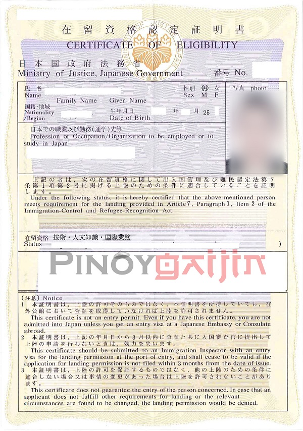 Certificate of eligibility for japan working visa pinoy gaijin april 20 received the hard copy certificate of eligibility via ems japan post yadclub Gallery
